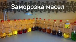 Тест масел заморозкой: Замораживаем Лукойл, ТНК, Ravenol, NGN и Shell