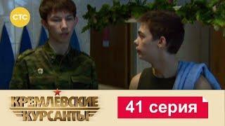 Кремлевские Курсанты 41