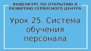 Урок 25. Система обучения персонала в сервисном центре