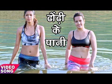 TOP VIDEO - ढोंढ़ी के पानी - Dhodhi Ke Pani - Nathuniya Pe Goli Maare 2 - Bhojpuri Hit Songs 2017