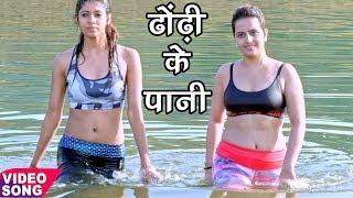TOP VIDEO - ढोंढ़ी के पानी - Dhodhi Ke Pa…