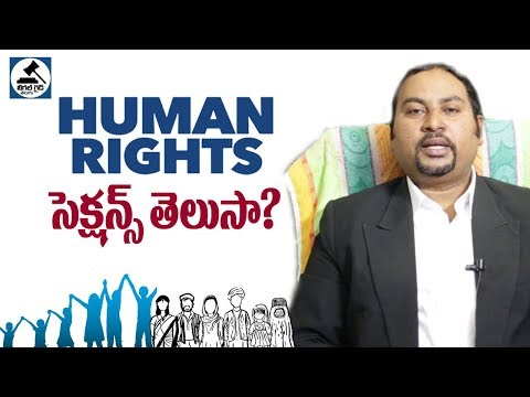 Human Rights Sections In Law ? Human Rights in India - Legal Guide Telugu