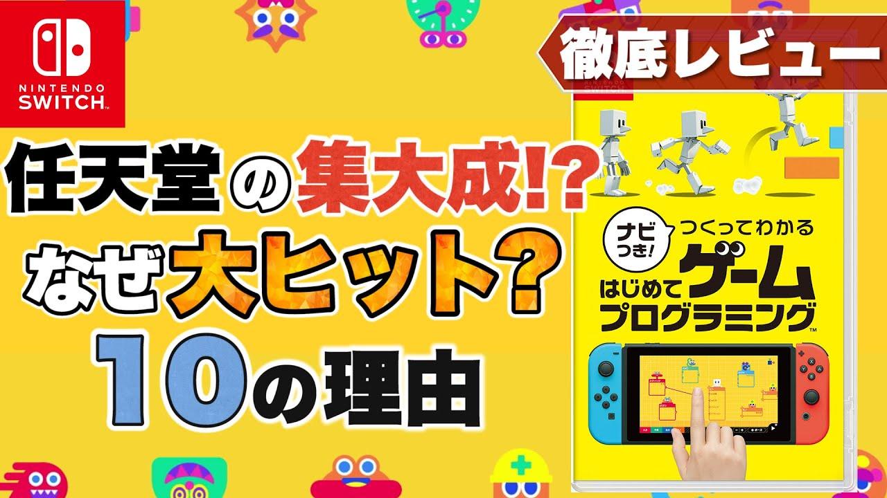 【レビュー】任天堂の集大成⁉︎大ヒットしている10の理由【はじめてゲームプログラミング】