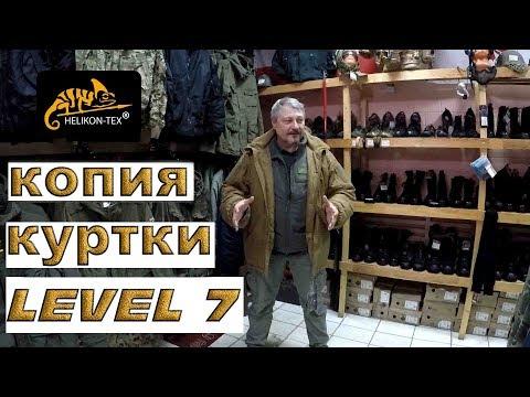 Куртка Helikon Tex LEVEL7 КОПИЯ