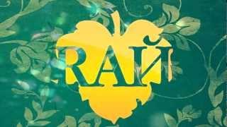 Студенческий Рай - 25 апреля в 22:00 - КЛУБ RAЙ