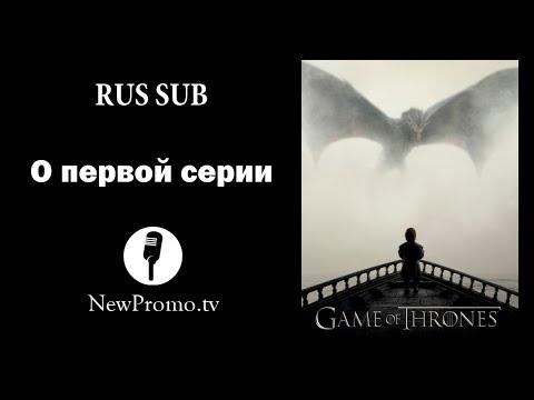 Игра престолов. О первой серии (Game of thrones. Inside episode 1) RUS SUB