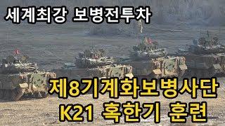 제8기계화보병사단 K21기동훈련