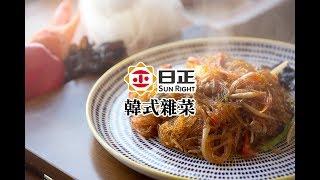 【日正冬粉料理】韓式雜菜|韓式料理|蔬食料理
