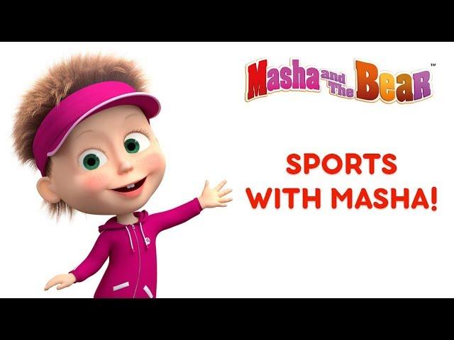 Masha and the Bear - 🏓 Sports with Masha! ⚽