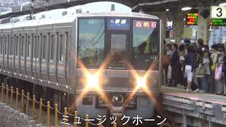 JR西日本 大阪駅&三ノ宮駅 平日 ミュージックホーン&空笛多数