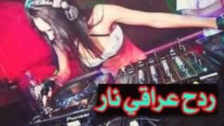 ردح عراقي والخشبة  اغاني اعراس  ردح بدون توقف 2017