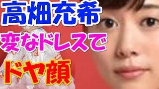 【関連動画】 ・高畑充希・一風変わった花嫁姿 https://www.youtube.com...