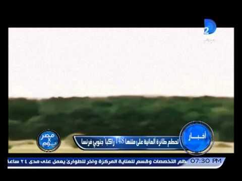 بالفيديو.. لحظة سقوط الطائرة الألمانية المنكوبة