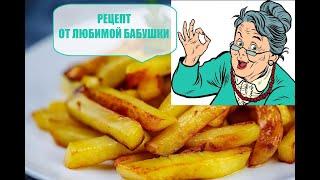 БАБУШКА съела 2 ТАРЕЛКИ И СКАЗАЛА ГОТОВИТЬ ЕЩЕ. Рецепт жареной картошки С ЛУКОМ по домашнему.