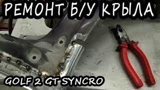 Golf Syncro body repair #10. Ремонт б/у крыла