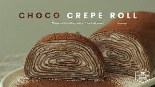 계란말이 팬으로 초코 크레이프 롤케이크 만들기 : Choco Crepe Roll Cake Recipe - Cooking tree 쿠킹트리*Cooking ASMR