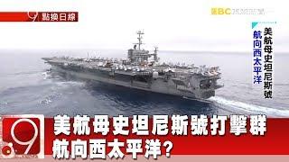 美航母史坦尼斯號打擊群 航向西太平洋?《9點換日線》2018.11.13