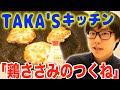 【糖質制限レシピ】マヨたっぷり鶏ささみつくね!【TAKA'S キッチン】