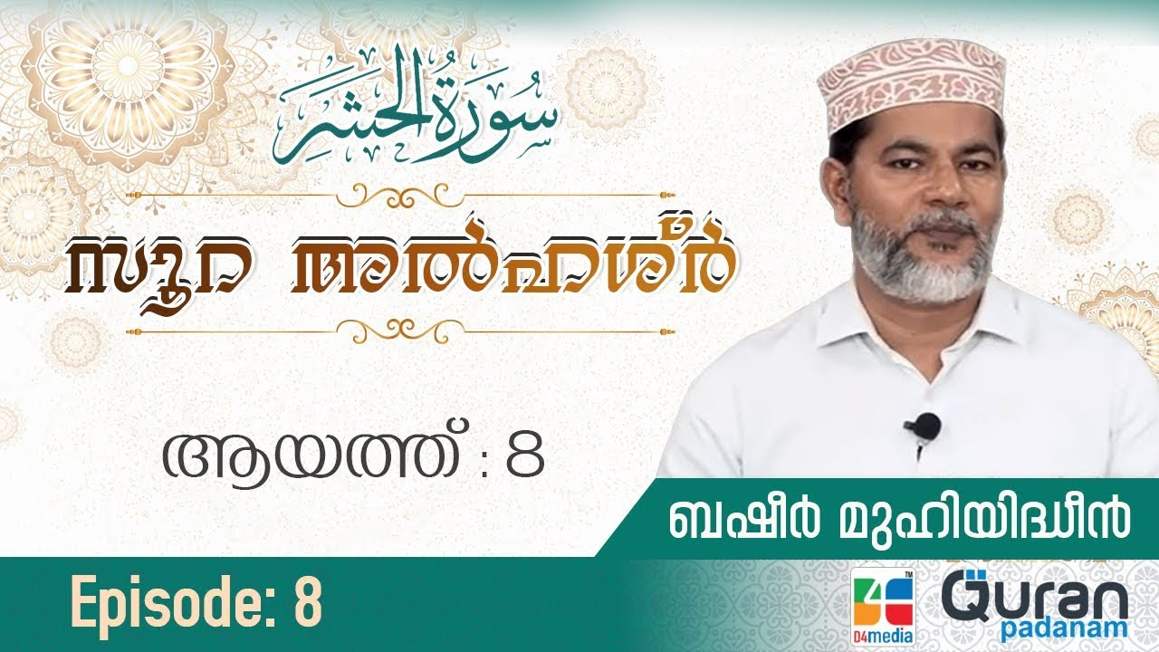 Episode :8 | ആയത്ത്: 8 | സൂറ അല് ഹശ്ര് | ബഷീർ മുഹിയിദ്ധീൻ | Quran Padanam | Surah Hashr