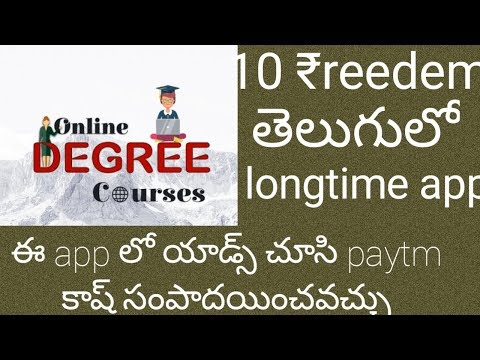 Online degree course app daily self income 100 rupees full explain /telugu/