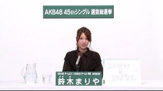 AKB48 45thシングル 選抜総選挙 アピールコメント AKB48 チームK所属 鈴...