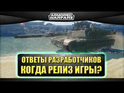 Ответы разработчиков - когда релиз игры? / Armored warfare