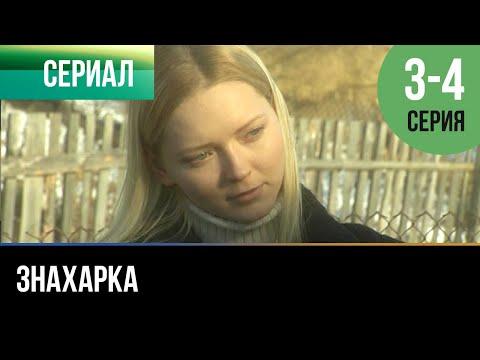 ▶️ Знахарка 3 - 4 серия - Мелодрама | 2012 - Русские мелодрамы