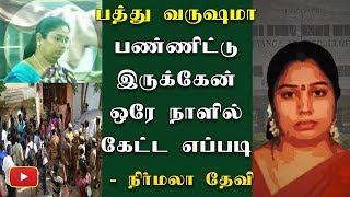 பத்து வருஷமா நான் பண்ணிட்டு இருக்கேன் உண்மையை ஒத்துக்கிட்ட நிர்மலா தேவி - Nirmala Devi | Madurai