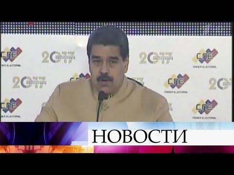 США ввели санкции вотношении президента Венесуэлы Николаса Мадуро, объявив его диктатором.