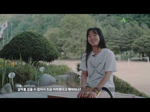 [아산나눔재단_ 아산 유스프러너] 2019년 상반기 영상