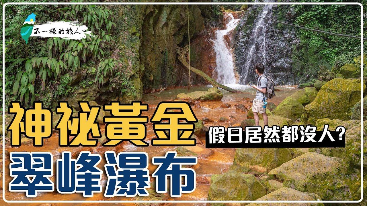 天母古道神秘黃金翠峰瀑布之旅,搭公車來趟歷史巡禮,揭開黃金瀑布的神秘面紗吧!|不一樣的旅人