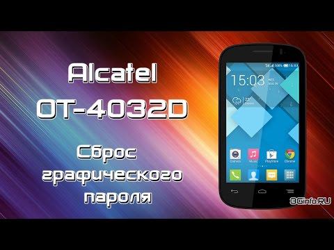 Alcatel POP C2 OT-4032D Hard Reset (Сброс графического ключа)