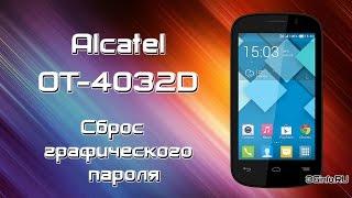 Alcatel POP C2 OT-4032D Hard Reset (Сброс графического ключа)(1. На выключенном телефоне зажмите Громкость вверх + кнопка Включения. 2. Выбираем кнопками громкости строку..., 2015-01-14T20:15:49.000Z)