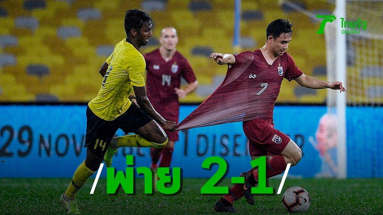 ไฮไลท์ : มาเลเซีย [2] ชนะ [1] ไทย | ฟุตบอลโลก 2022 รอบคัดเลือกโซนเอเชีย | 14-11-62 | ThairathTV
