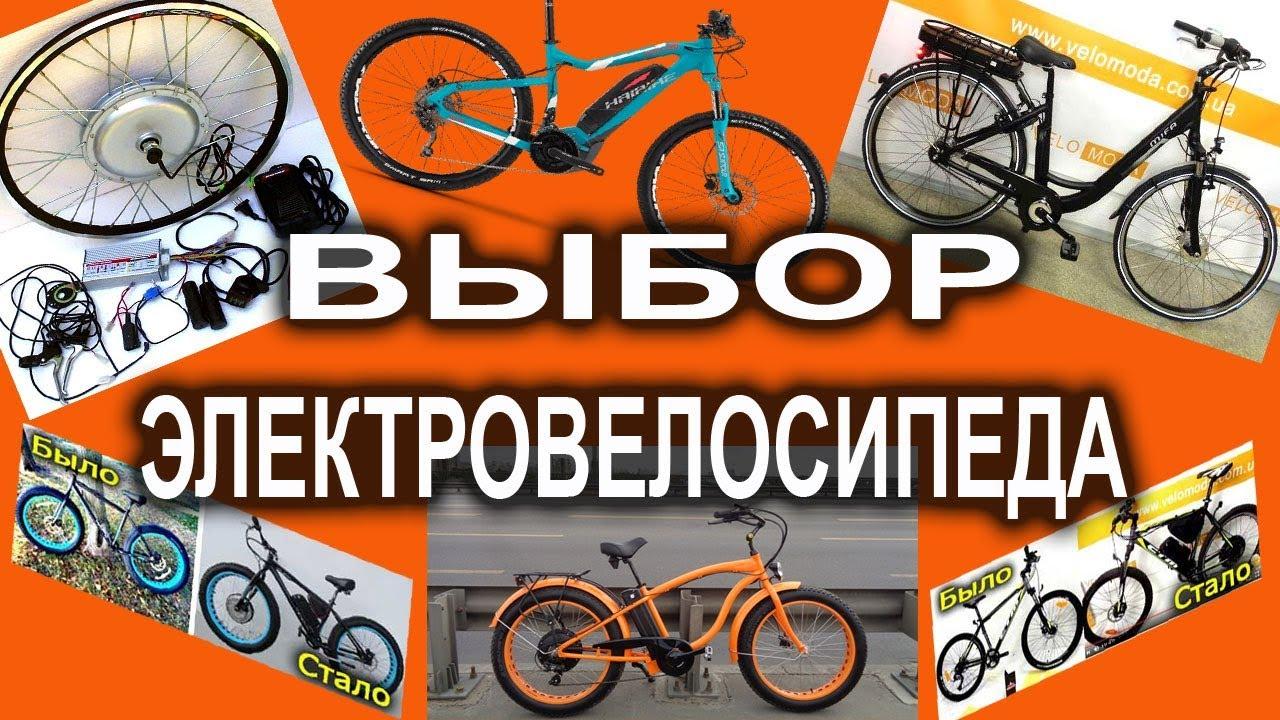 В интернет-магазине electric-wheels доступные цены на самые мощные электрические велосипеды с гарантией качества!. Доставка мощного электровелосипеда в любой город россии!