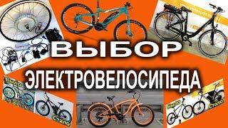 Электровелосипед - как выбрать? Мощность, бренд,  мотор-колесо или... Типы электроколес.