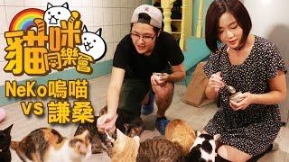 貓咪同樂會-Neko嗚喵VS 謙桑-進化的紅薄荷【官方節目】 thumbnail
