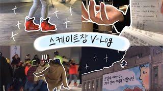 서울시청가서 스케이트타…