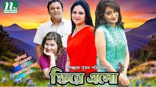 Bangla Telefilm Firey Esho (ফিরে এসো) | Richi Solaiman, Jenny, Azad Abul Kalam by Sajjad Sumon