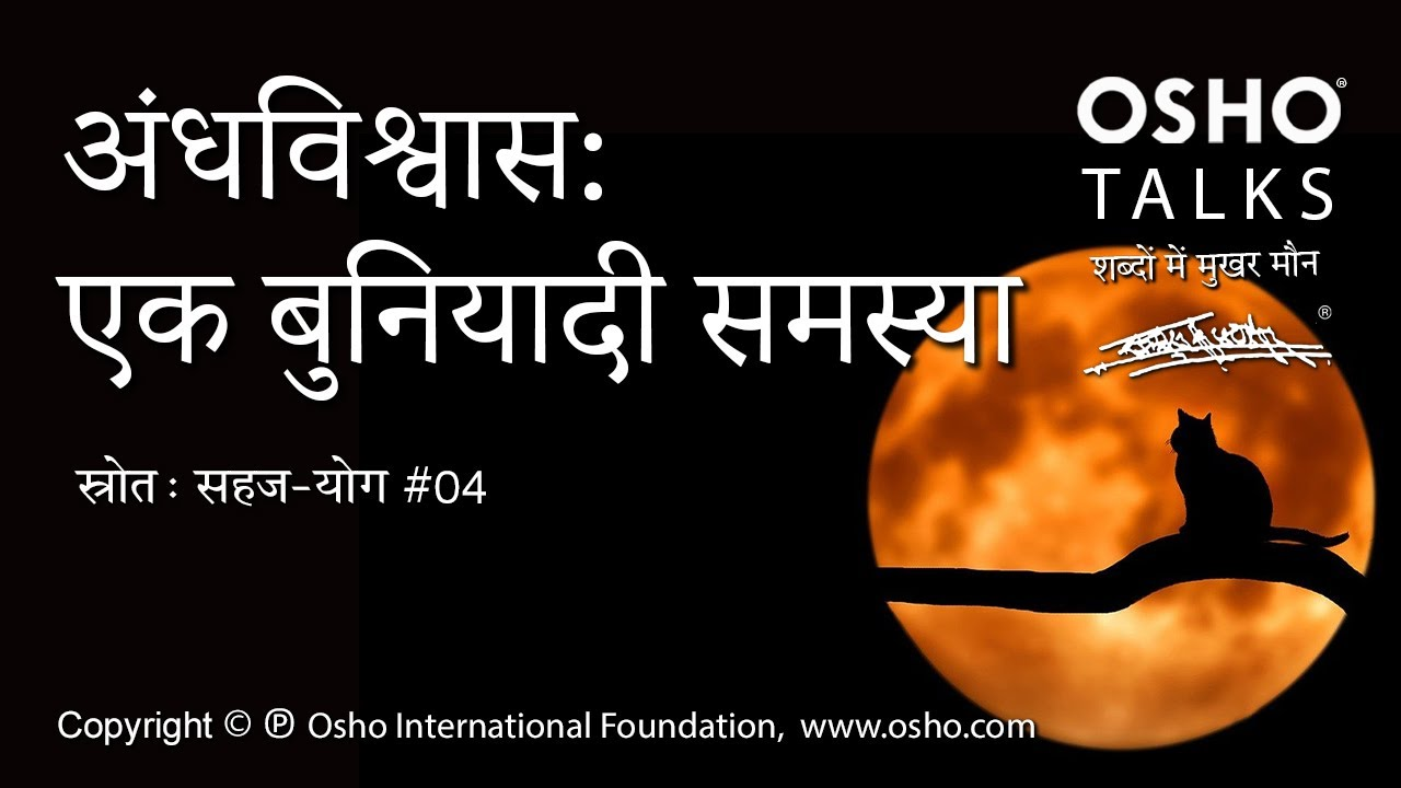 OSHO: अंधविश्वास एक बुनियादी समस्या Andhavishwaas Ek Buniyadi Samasya