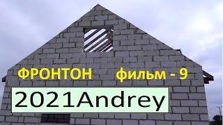 ФРОНТОН    фильм - 9