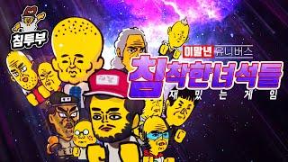 이말년 만화캐릭터가 총출동한 모바일게임 (사전체험판)