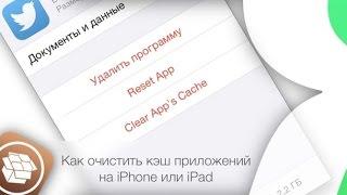 Как очистить кэш в приложениях на iPhone и iPad | Яблык