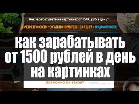 Видео Обучение заработку интернет