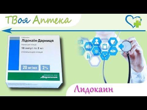 Лидокаин ампулы - показания (видео инструкция) описание, отзывы - Лидокаина гидрохлорид