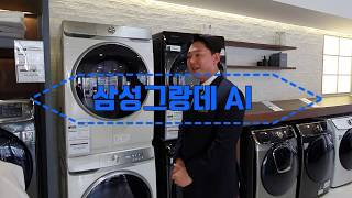 전자랜드 삼성 IOT 상담 동영상 상무점