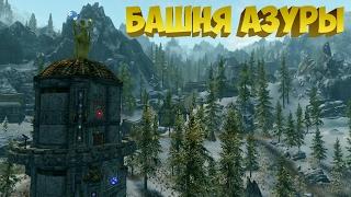Skyrim Mods - Башня Азуры