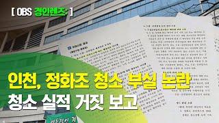 인천 정화조 청소 부실 논란 / 정화조 업체 관리 허술…