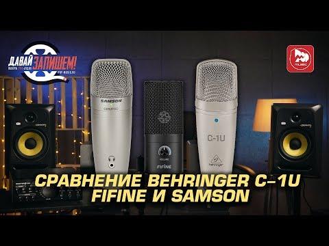 Дешевый микрофон Behringer C-1U. Сравниваем с Fifine K669 и Samson C01U PRO