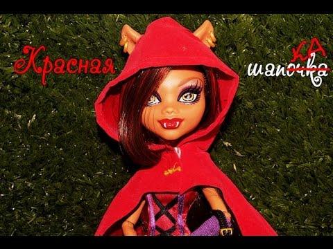 Монстропьеска одной актрисы Красная шапка.